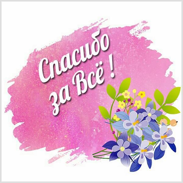 Открытка спасибо за все мужчине - скачать бесплатно на otkrytkivsem.ru
