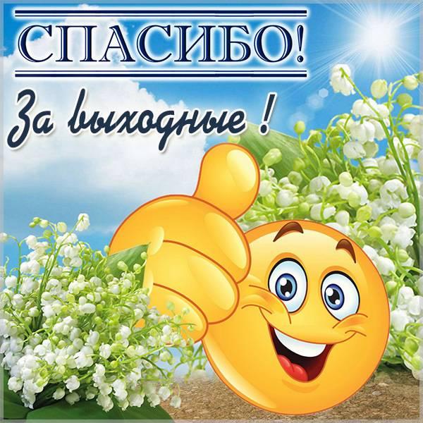 Открытка спасибо за выходные - скачать бесплатно на otkrytkivsem.ru