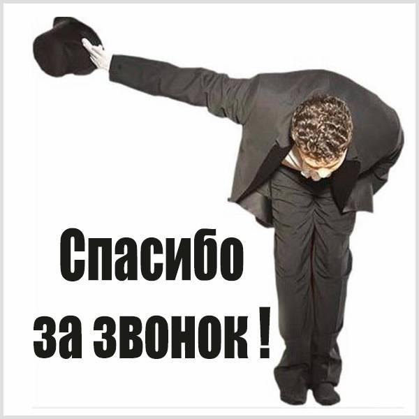 Открытка спасибо за звонок - скачать бесплатно на otkrytkivsem.ru
