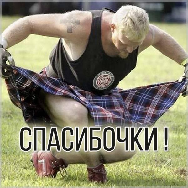 Открытка спасибочки для мужчин - скачать бесплатно на otkrytkivsem.ru