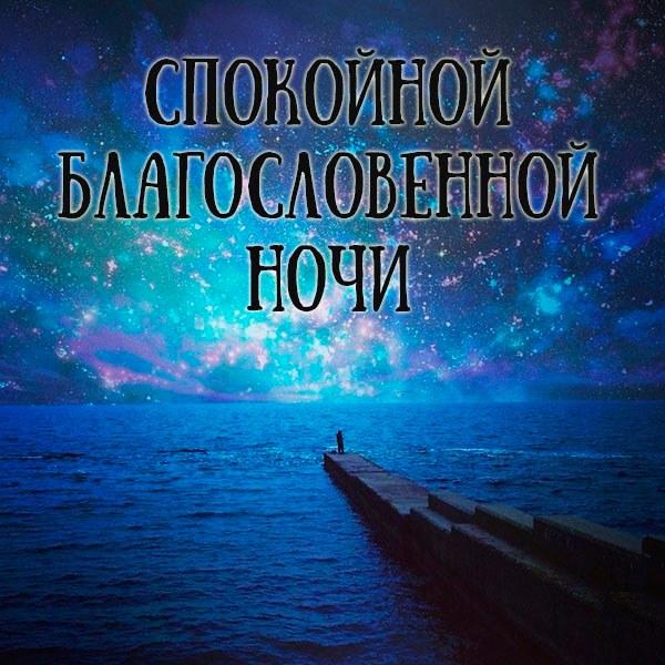 Открытка спокойной благословенной ночи - скачать бесплатно на otkrytkivsem.ru