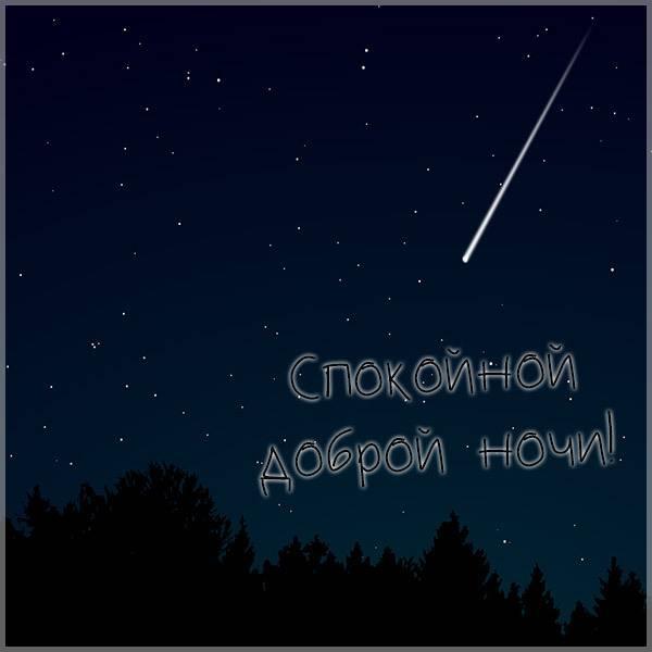 Открытка спокойной доброй ночи - скачать бесплатно на otkrytkivsem.ru