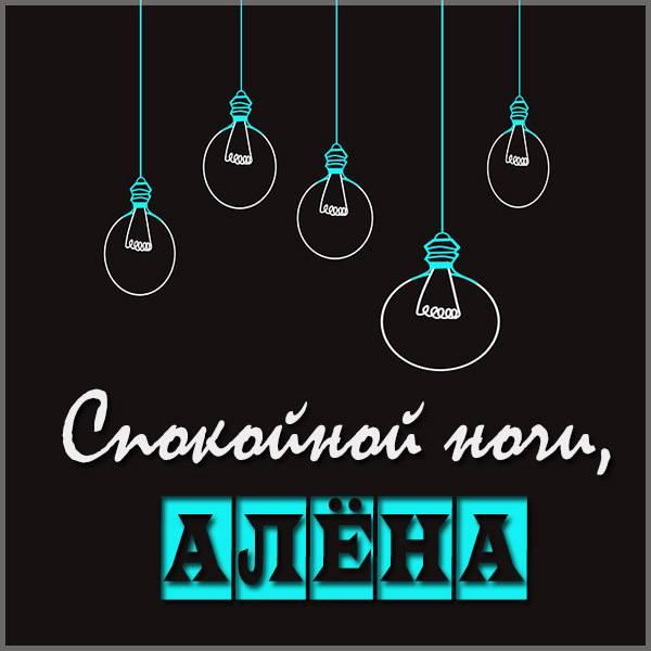 Открытка спокойной ночи Алена - скачать бесплатно на otkrytkivsem.ru