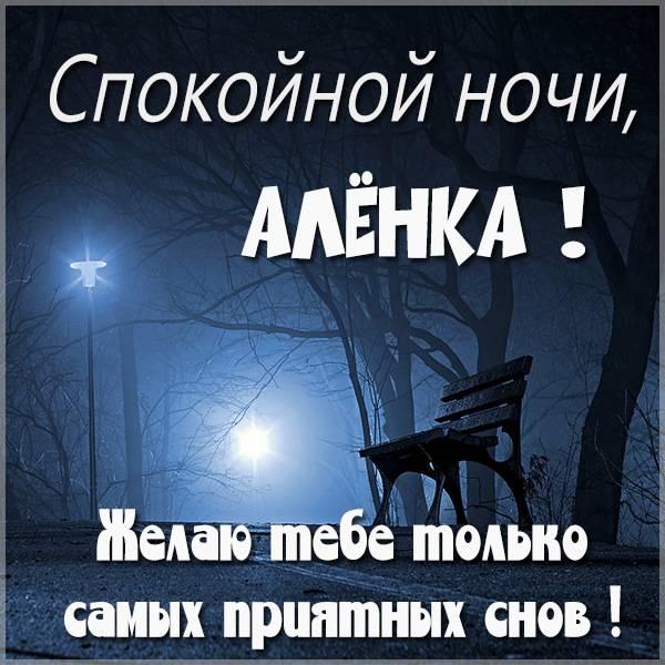 Открытка спокойной ночи Аленка - скачать бесплатно на otkrytkivsem.ru