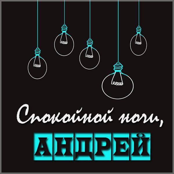 Открытка спокойной ночи Андрей - скачать бесплатно на otkrytkivsem.ru