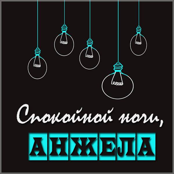 Открытка спокойной ночи Анжела - скачать бесплатно на otkrytkivsem.ru