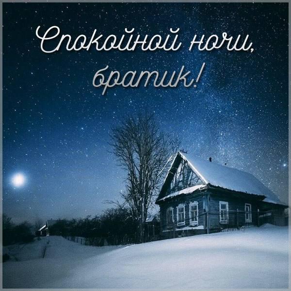 Открытка спокойной ночи братик - скачать бесплатно на otkrytkivsem.ru