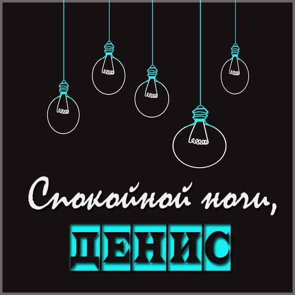 Открытка спокойной ночи Денис - скачать бесплатно на otkrytkivsem.ru