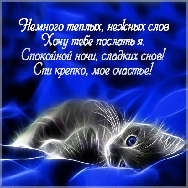 Открытка спокойной ночи детям - скачать бесплатно на otkrytkivsem.ru