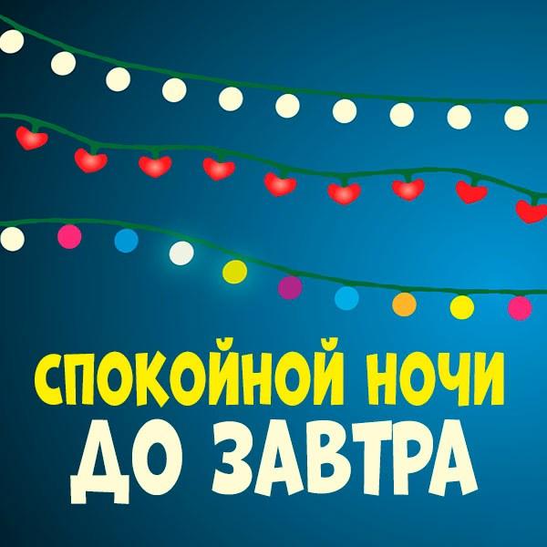 Открытка спокойной ночи до завтра мужчине - скачать бесплатно на otkrytkivsem.ru