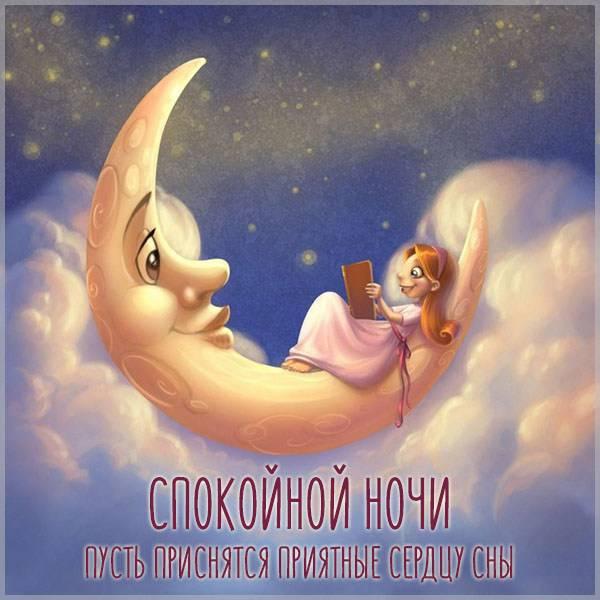 Открытка спокойной ночи добрых снов красивая - скачать бесплатно на otkrytkivsem.ru