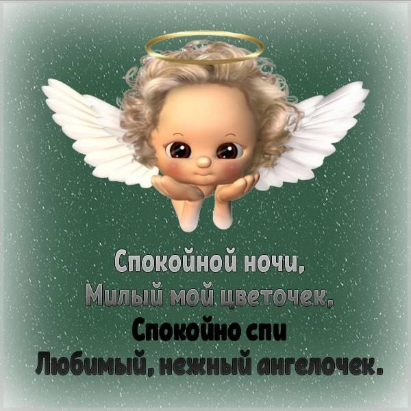 Открытка спокойной ночи дочь - скачать бесплатно на otkrytkivsem.ru