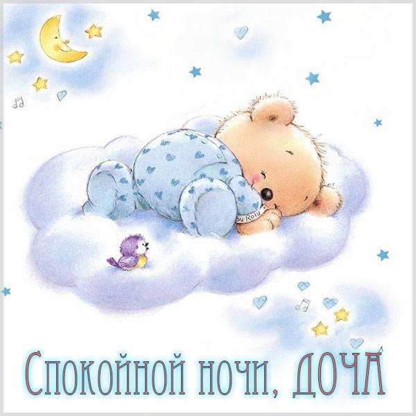 Открытка спокойной ночи доча - скачать бесплатно на otkrytkivsem.ru