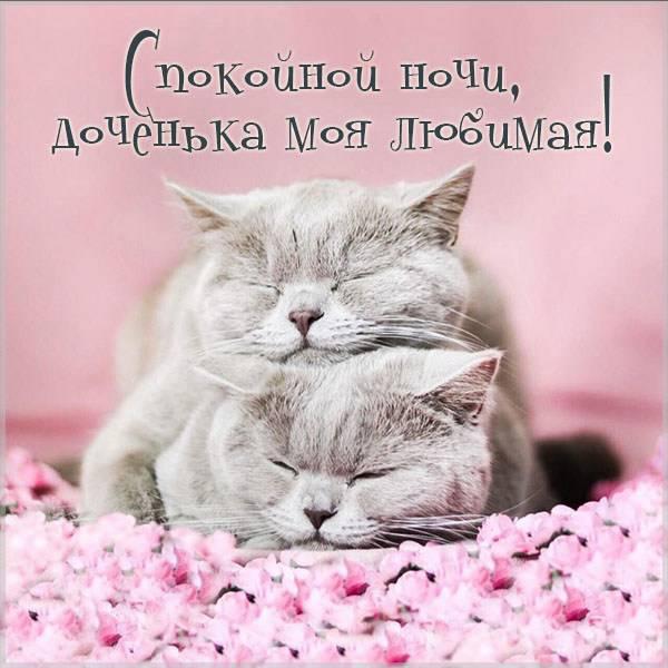 Открытка спокойной ночи доченька любимая моя - скачать бесплатно на otkrytkivsem.ru