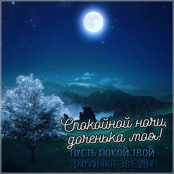 Открытка спокойной ночи доченька моя - скачать бесплатно на otkrytkivsem.ru