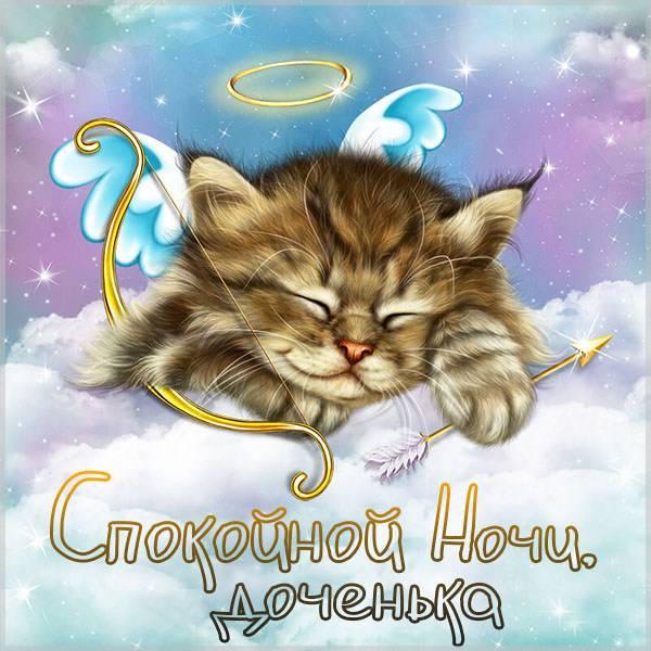 Открытка спокойной ночи доченька - скачать бесплатно на otkrytkivsem.ru