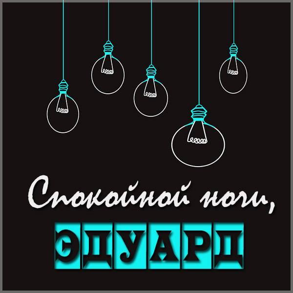 Открытка спокойной ночи Эдуард - скачать бесплатно на otkrytkivsem.ru