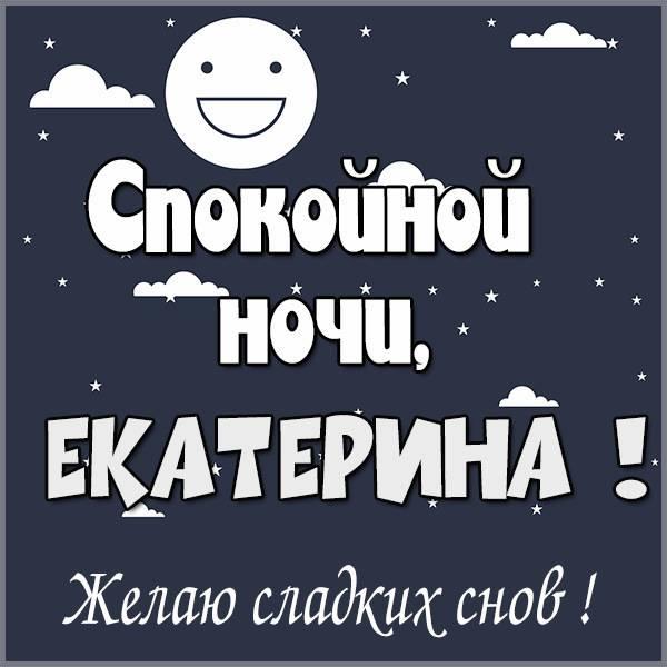 Открытка спокойной ночи Екатерина - скачать бесплатно на otkrytkivsem.ru