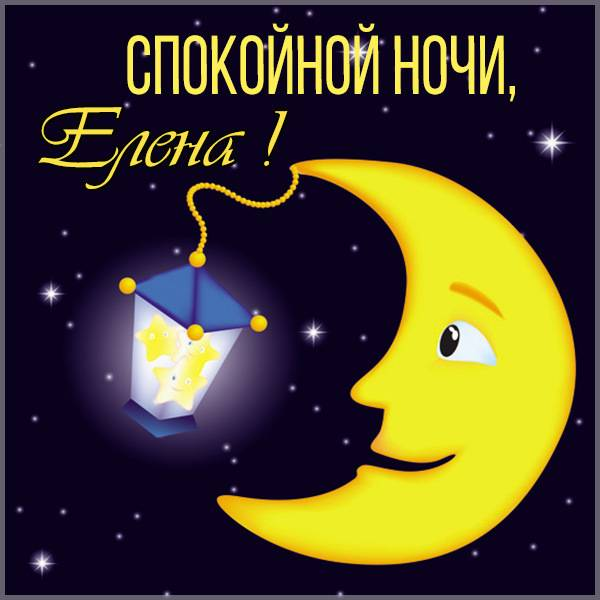 Открытка спокойной ночи Елена - скачать бесплатно на otkrytkivsem.ru