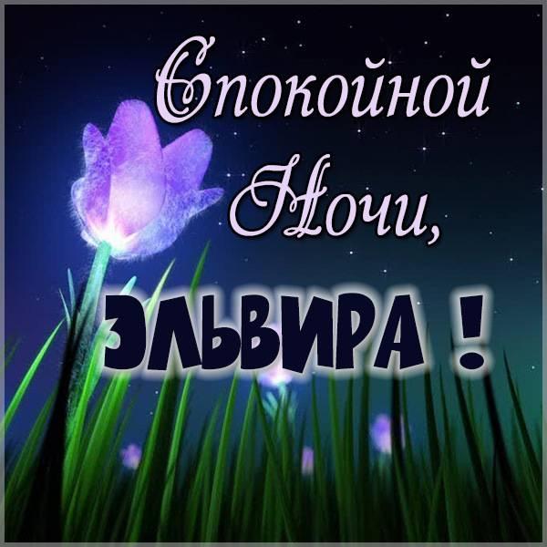 Открытка спокойной ночи Эльвира - скачать бесплатно на otkrytkivsem.ru
