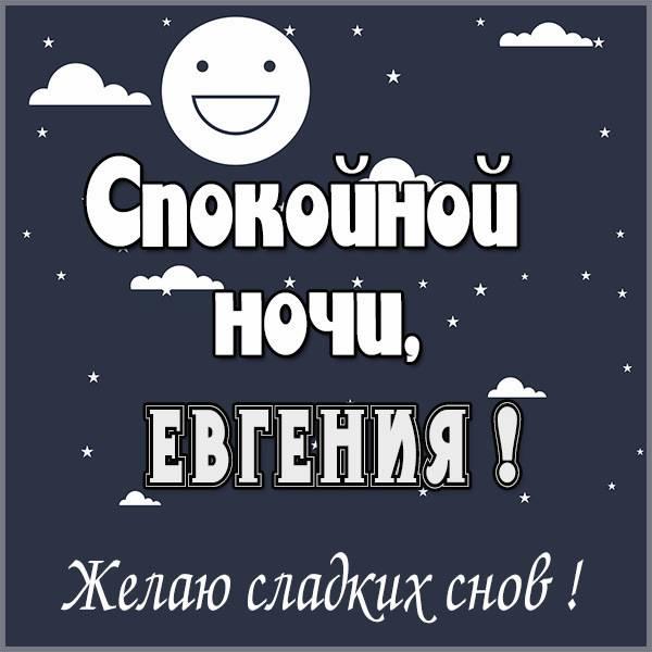 Открытка спокойной ночи Евгения - скачать бесплатно на otkrytkivsem.ru