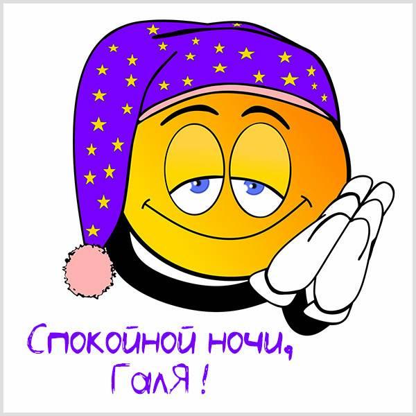 Открытка спокойной ночи Галя - скачать бесплатно на otkrytkivsem.ru