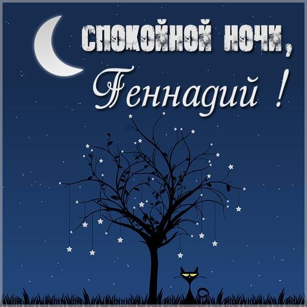 Открытка спокойной ночи Геннадий - скачать бесплатно на otkrytkivsem.ru