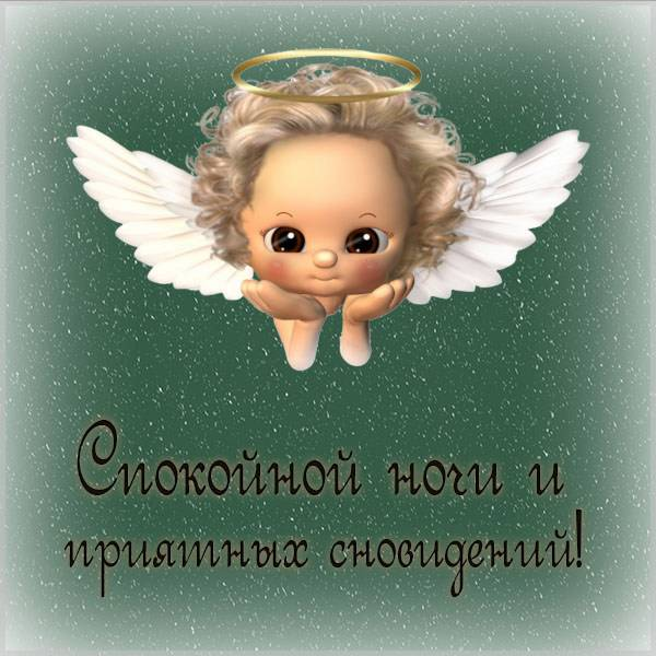Открытка спокойной ночи и приятных сновидений женщине - скачать бесплатно на otkrytkivsem.ru