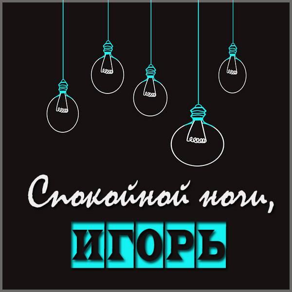 Открытка спокойной ночи Игорь - скачать бесплатно на otkrytkivsem.ru