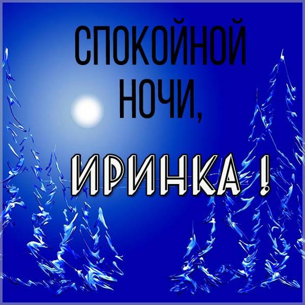 Открытка спокойной ночи Иринка - скачать бесплатно на otkrytkivsem.ru