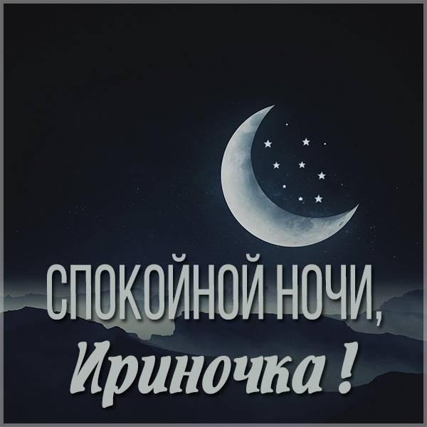 Открытка спокойной ночи Ириночка - скачать бесплатно на otkrytkivsem.ru
