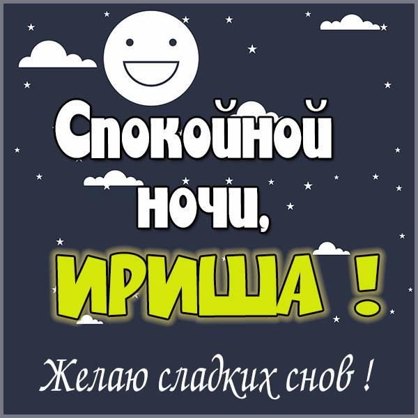 Открытка спокойной ночи Ириша - скачать бесплатно на otkrytkivsem.ru