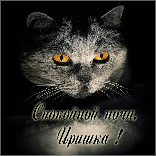 Открытка спокойной ночи Иришка - скачать бесплатно на otkrytkivsem.ru