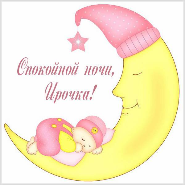 Открытка спокойной ночи Ирочка - скачать бесплатно на otkrytkivsem.ru