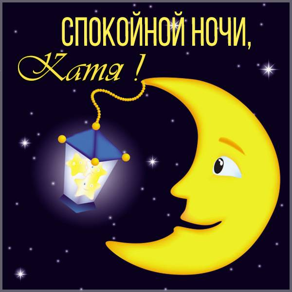 Открытка спокойной ночи Катя - скачать бесплатно на otkrytkivsem.ru