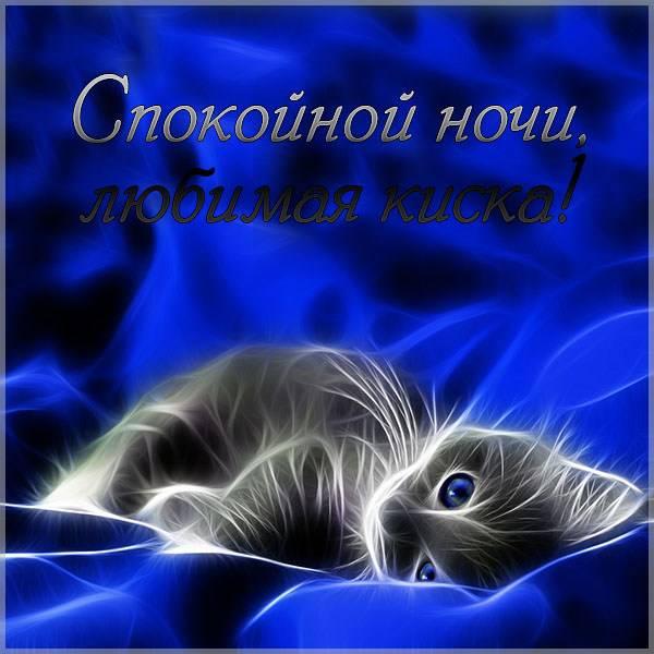 Открытка спокойной ночи киска - скачать бесплатно на otkrytkivsem.ru