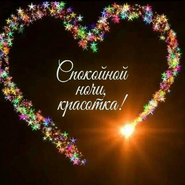 Открытка спокойной ночи красотка - скачать бесплатно на otkrytkivsem.ru