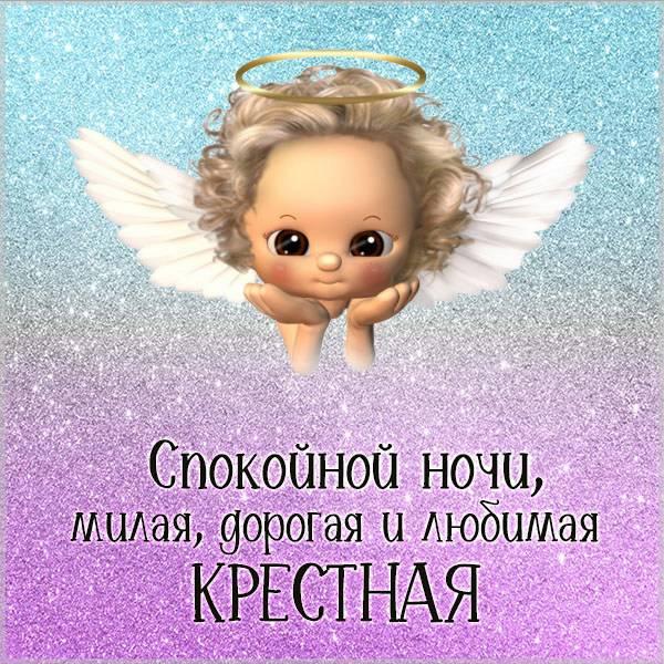 Открытка спокойной ночи крестная - скачать бесплатно на otkrytkivsem.ru