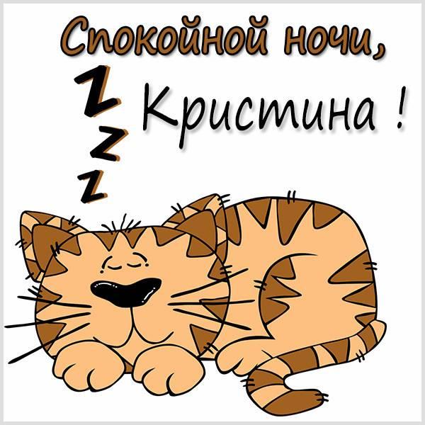Открытка спокойной ночи Кристина - скачать бесплатно на otkrytkivsem.ru