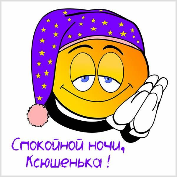 Открытка спокойной ночи Ксюшенька - скачать бесплатно на otkrytkivsem.ru