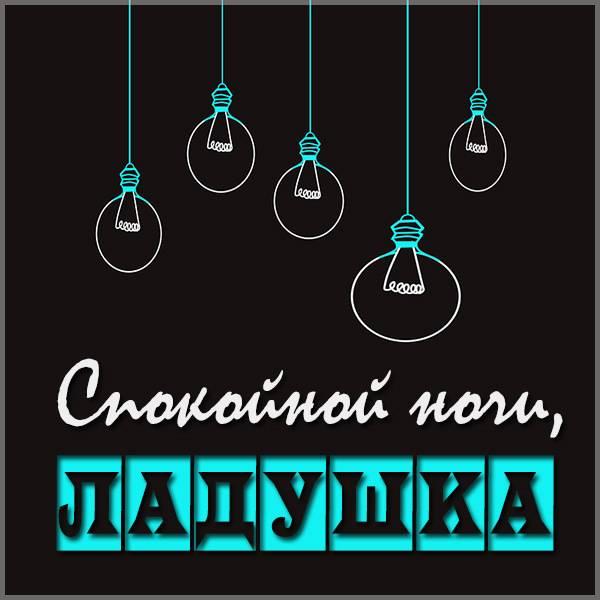 Открытка спокойной ночи Ладушка - скачать бесплатно на otkrytkivsem.ru