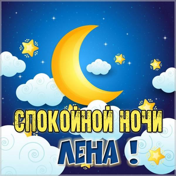 Открытка спокойной ночи Лена - скачать бесплатно на otkrytkivsem.ru