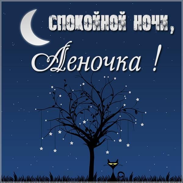 Открытка спокойной ночи Леночка - скачать бесплатно на otkrytkivsem.ru