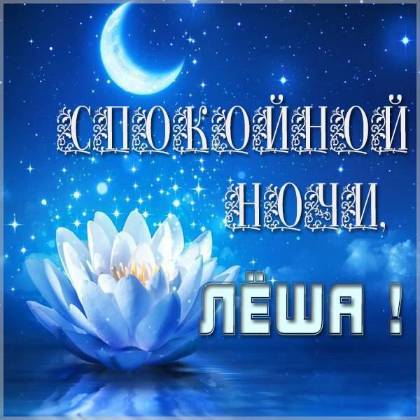 Открытка спокойной ночи Леша - скачать бесплатно на otkrytkivsem.ru