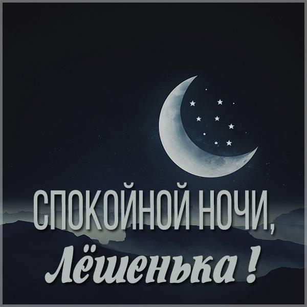 Открытка спокойной ночи Лешенька - скачать бесплатно на otkrytkivsem.ru