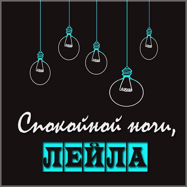 Открытка спокойной ночи Лейла - скачать бесплатно на otkrytkivsem.ru