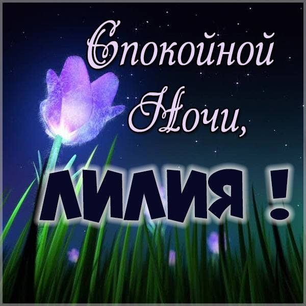 Открытка спокойной ночи Лилия - скачать бесплатно на otkrytkivsem.ru