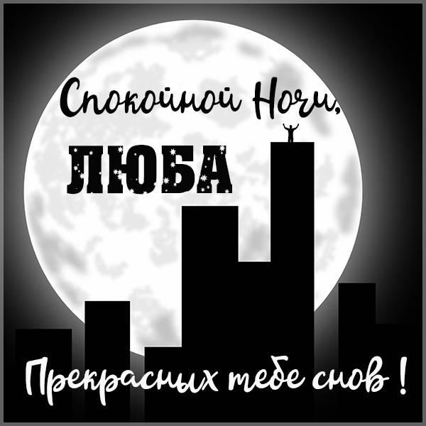 Открытка спокойной ночи Люба - скачать бесплатно на otkrytkivsem.ru
