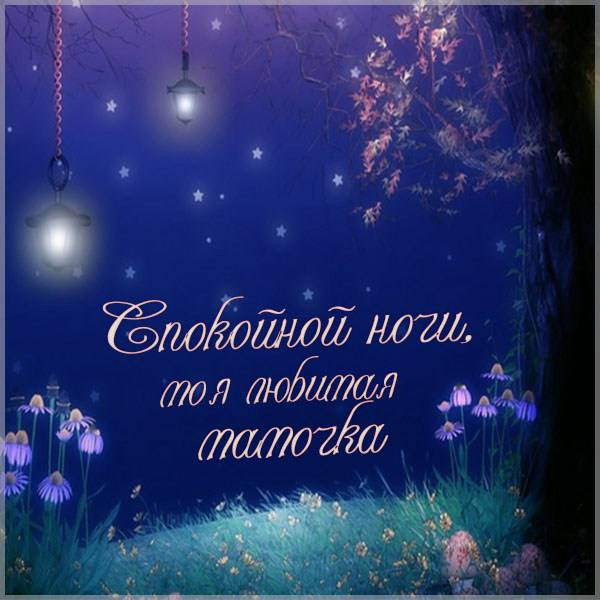 Открытка спокойной ночи любимая мамочка - скачать бесплатно на otkrytkivsem.ru