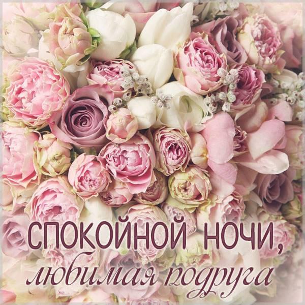 Открытка спокойной ночи любимая подруга - скачать бесплатно на otkrytkivsem.ru